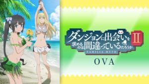 『ダンジョンに出会いを求めるのは間違っているだろうかⅡ OVA』アニメ無料動画