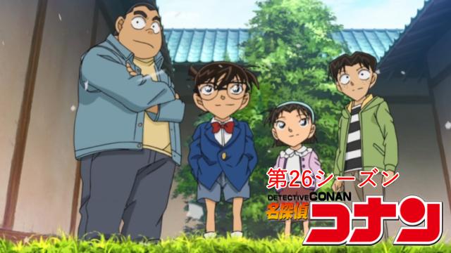 アニメ『名探偵コナン(シーズン26)』動画