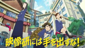 『映像研には手を出すな!』アニメ無料動画