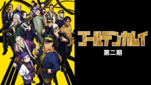 『ゴールデンカムイ(第2期)』アニメ無料動画