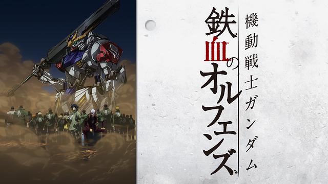 アニメ『機動戦士ガンダム 鉄血のオルフェンズ(第2期)』動画