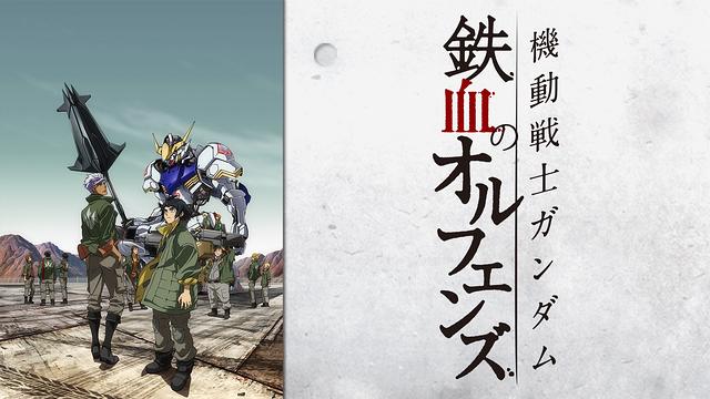 アニメ『機動戦士ガンダム 鉄血のオルフェンズ(第1期)』動画