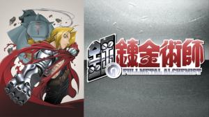 『鋼の錬金術師』アニメ無料動画