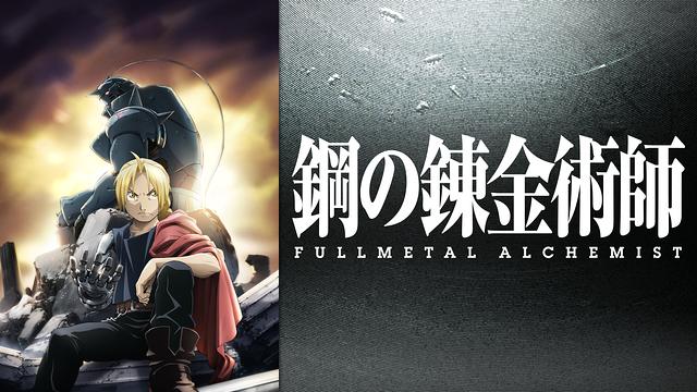 アニメ『鋼の錬金術師 FULLMETAL ALCHEMIST』動画