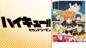 『ハイキュー!! セカンドシーズン(第2期)』アニメ無料動画