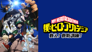 『僕のヒーローアカデミア「救え!救助訓練!」(OVA)』アニメ無料動画