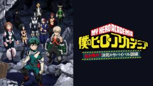 『僕のヒーローアカデミア「生き残れ!決死のサバイバル訓練」(OVA)』アニメ無料動画