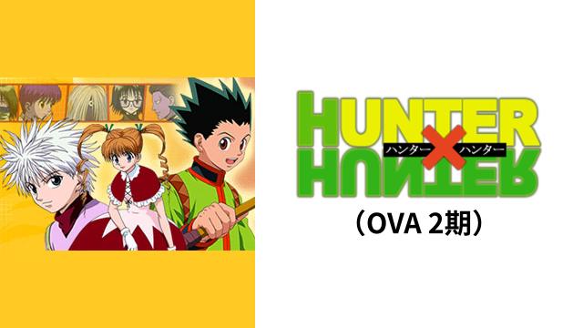 アニメ『HUNTER×HUNTER GREED ISLAND(OVA 第2期)』動画