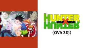 『HUNTER×HUNTER G・I Final(OVA 第3期)』アニメ無料動画