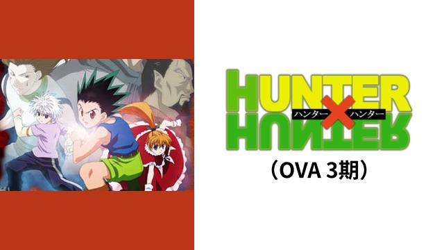 アニメ『HUNTER×HUNTER G・I Final(OVA 第3期)』動画