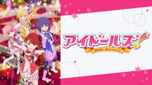 『アイドールズ!』アニメ無料動画
