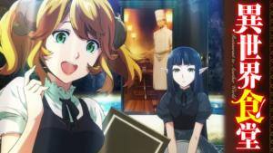 『異世界食堂』アニメ無料動画
