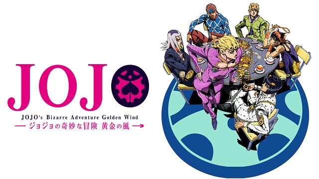 アニメ『ジョジョの奇妙な冒険 黄金の風(第5部)』動画