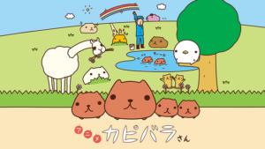 『アニメ カピバラさん』アニメ無料動画
