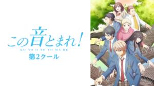 『この音とまれ!(第2期)』アニメ無料動画