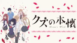 『クズの本懐』アニメ無料動画