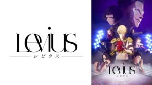 『Levius -レビウス-』アニメ無料動画