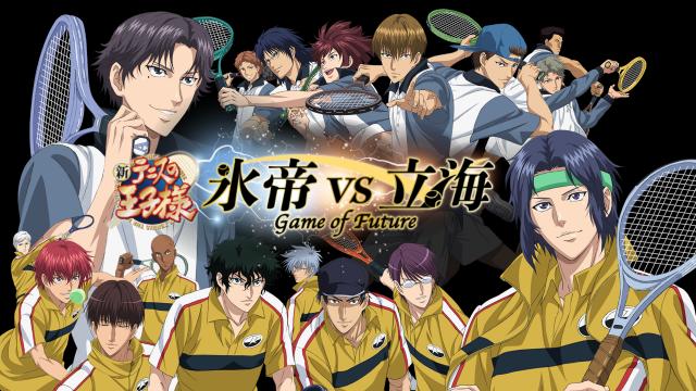 アニメ『新テニスの王子様 氷帝vs立海 Game of Future』動画