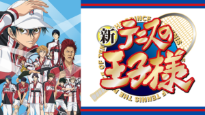 『新テニスの王子様(OVA)』アニメ無料動画