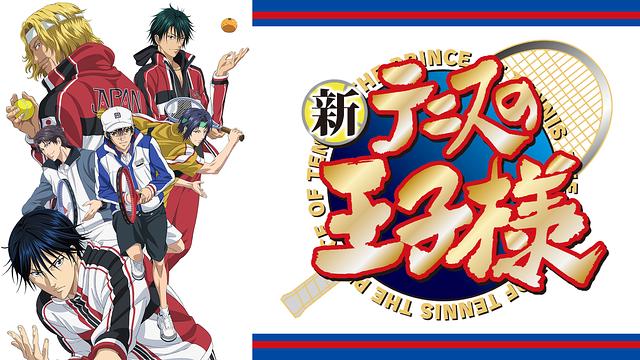 アニメ『新テニスの王子様 OVA vs Genius10』動画