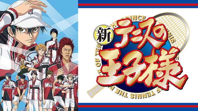 アニメ『新テニスの王子様(OVA)』動画