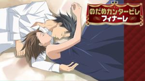 『のだめカンタービレ フィナーレ(第3期)』アニメ無料動画
