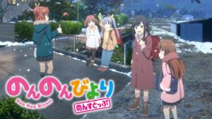 『のんのんびより のんすとっぷ(第3期)』アニメ無料動画