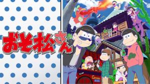 『おそ松さん(第1期)』アニメ無料動画