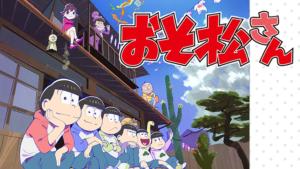 『おそ松さん(第2期)』アニメ無料動画