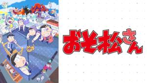 『おそ松さん(第3期)』アニメ無料動画