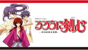 『るろうに剣心 -明治剣客浪漫譚-』アニメ無料動画