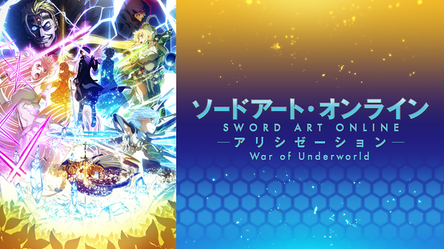 アニメ『ソードアート・オンライン アリシゼーション War of Underworld(第3期後半)』動画