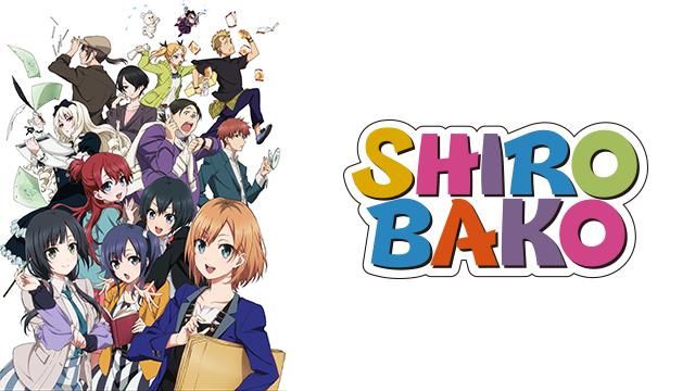 アニメ『SHIROBAKO』動画