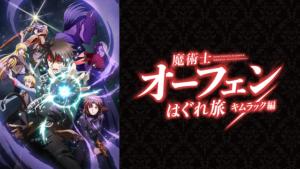『魔術士オーフェンはぐれ旅 キムラック編(第2期)』アニメ無料動画