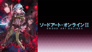 『ソードアート・オンラインII(第2期)』アニメ無料動画