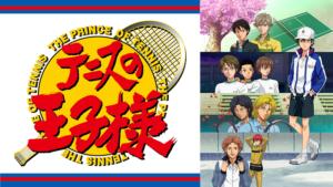 『テニスの王子様 OVA ANOTHER STORY II ~アノトキノボクラ』アニメ無料動画