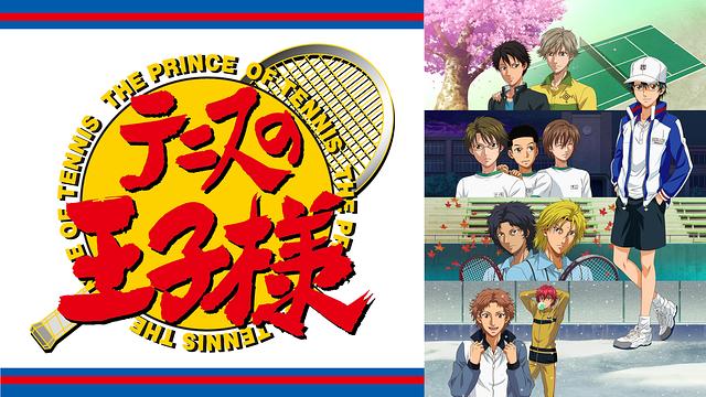 アニメ『テニスの王子様 OVA ANOTHER STORY II ~アノトキノボクラ』動画