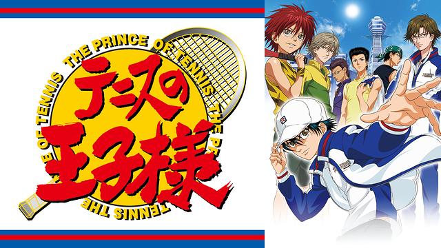 アニメ『テニスの王子様 OVA ANOTHER STORY ~過去と未来のメッセージ』動画