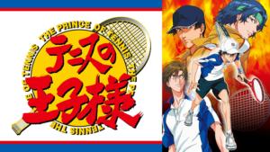『テニスの王子様 OVA 全国大会篇 Final』アニメ無料動画
