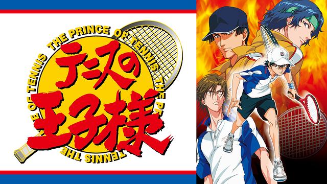 アニメ『テニスの王子様 OVA 全国大会篇 Final』動画