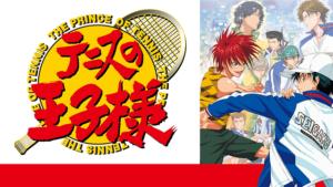 『テニスの王子様 OVA 全国大会篇 Semifinal』アニメ無料動画