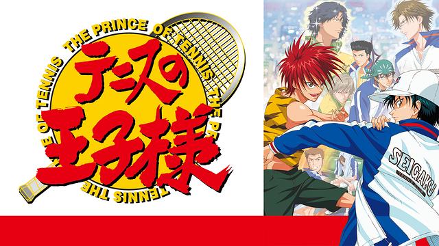 アニメ『テニスの王子様 OVA 全国大会篇 Semifinal』動画