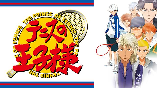 アニメ『テニスの王子様 OVA 全国大会篇』動画