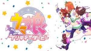 『ウマ娘 プリティーダービー(第1期)』アニメ無料動画