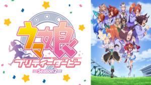 『ウマ娘 プリティーダービー Season 2(第2期)』アニメ無料動画