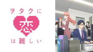 『ヲタクに恋は難しい』アニメ無料動画