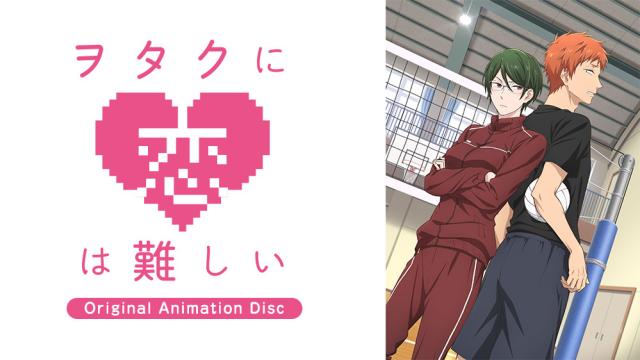 アニメ『ヲタクに恋は難しい OAD』動画