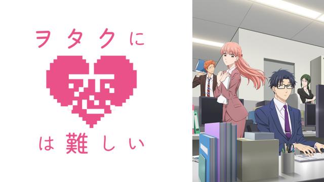 アニメ『ヲタクに恋は難しい』動画