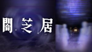 『闇芝居(第8期)』アニメ無料動画