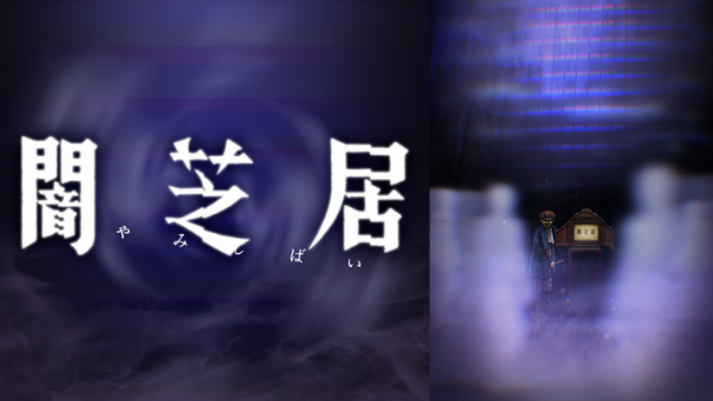 アニメ『闇芝居(第8期)』動画